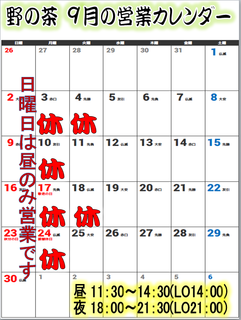 Calender201809.png