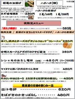 IppinMenu20181002OUra.png